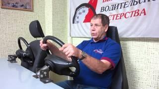 """Бесплатный видео урок """" Правильная посадка водителя"""""""