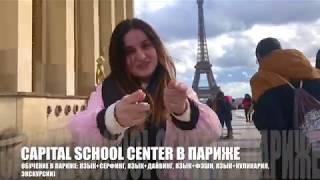 Париж глазами основателей школы | Capital School Center