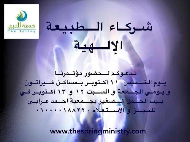 سلطان الطبيعه الإلهيه - السبت صباحا  (2/2)نادر ناصر