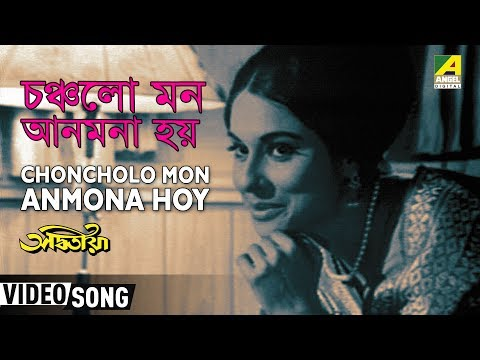 Choncholo Mon Anmona Hoy | Adwitiya | Bengali Movie Song | Hemanta & Lata