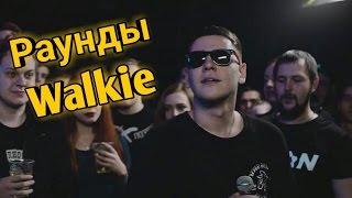 Скачать Раунды Walkie VS Dom1no VERSUS BPM BATTLE