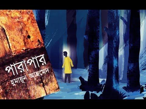 Parapar by Humayun Ahmed Full Book - Himu Series | My AudioBook