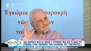 """Άντης Ροδίτης, """"Εγκώμια στην παρακμή των Ελλήνων του Πνεύματος"""""""