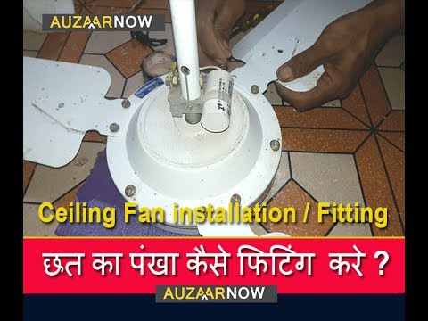 ceiling fan installation fitting  ceiling fan connection video