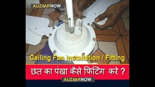Ceiling fan installation Fitting | Ceiling fan connection Video