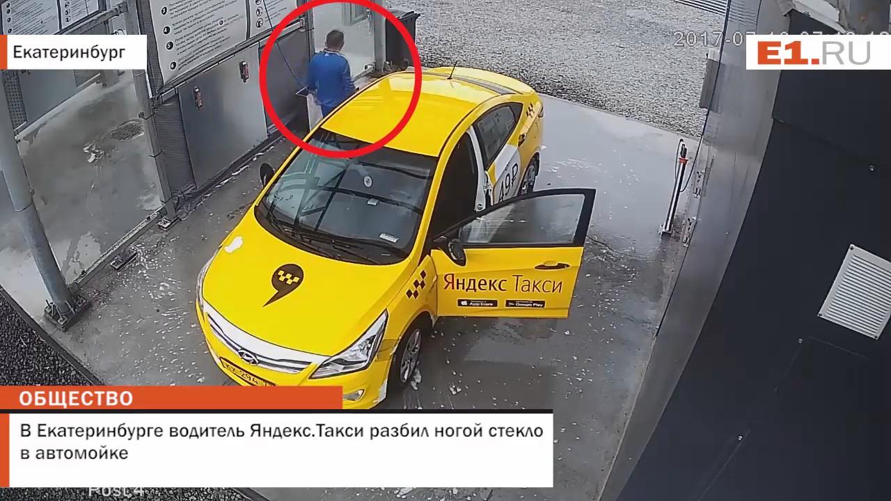 яндекс картинки такси