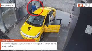 В Екатеринбурге водитель Яндекс.Такси разбил ногой стекло в автомойке