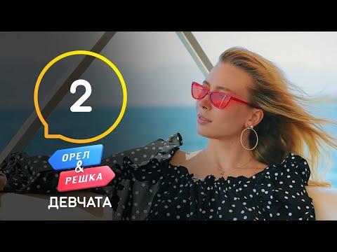 Северная Македония – Орел и Решка. Девчата. Выпуск 2