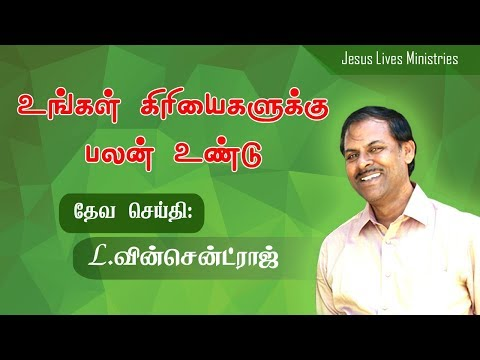 Jesus Lives Ministries-Evg.L.Vincentraj | Coimbatore  | September 28, 2017