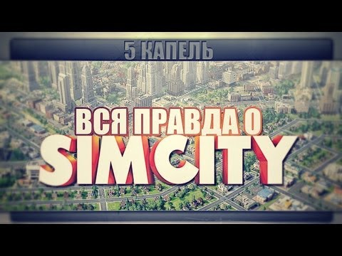5 капель: Вся правда о SimCity (2013)