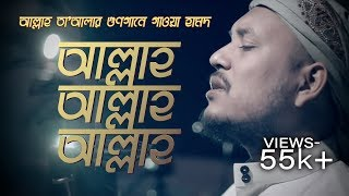 Video আল্লাহ আল্লাহ আল্লাহ -New bangla Islamic song। new bangla gojol 2018 download MP3, 3GP, MP4, WEBM, AVI, FLV Juni 2018