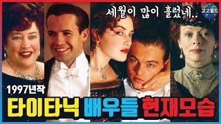 영화 타이타닉 비하인드 및 출연 배우들 최신근황