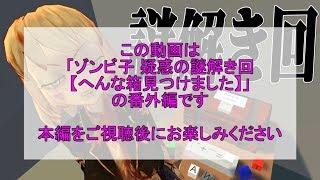 ゾンビ子 疑惑の謎解き回【番外編】