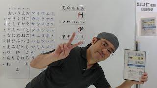 日本語#出口仁.