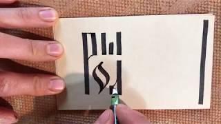 🍯 Как сделать именную кружку Каллиграфия на глине Волшебство керамики