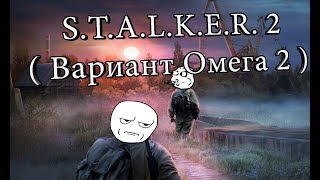 Сталкер 2 ( Вариант Омега 2 )