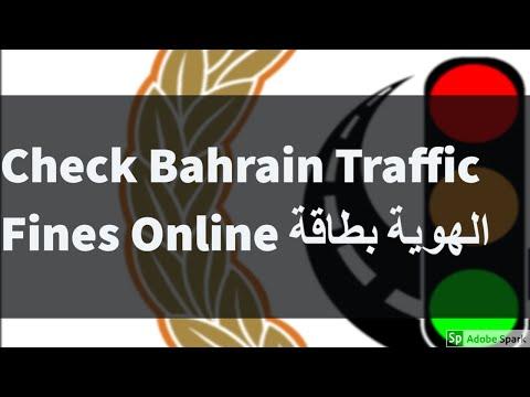 Check Bahrain Traffic Violation Fines Online
