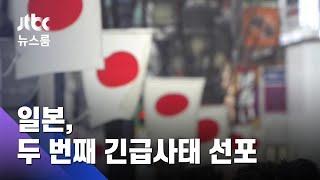 일본, 두 번째 긴급사태 선포했지만…식당 등 정상 영업 / JTBC 뉴스룸