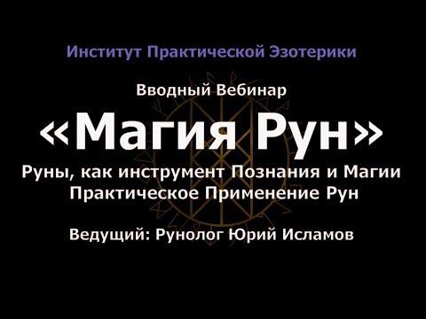 Магия Рун. Обучение Рунам на Рунолога Видео