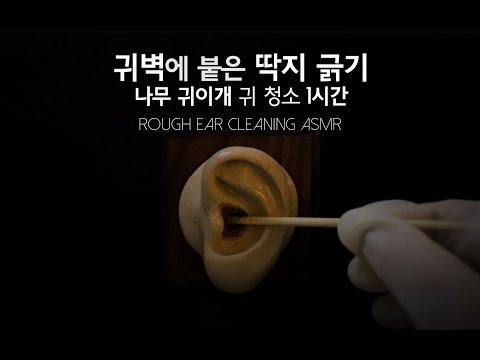 🌜No talking ASMR | 귀벽에 붙은 딱지 긁기 나무 귀이개 귀 청소 1시간 1hour ear cleaning, wooden ear pick, binaural, 노토킹