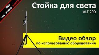 Аренда стойки для света - обзор и инструкция как пользоваться от ZakazDj.Ru