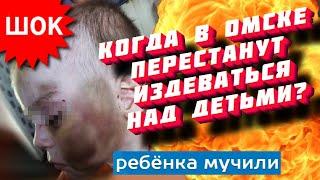 В Омске издевались над ребёнком | Связывали верёвками, отгрызали уши и выковыривали глаза |
