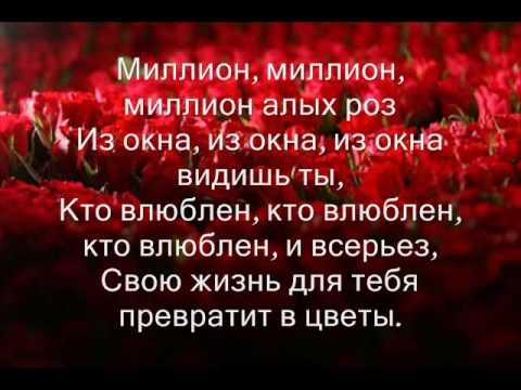 Текст песни алые розы