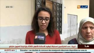 قسنطينة : اختفاء ورقة الاجابة لمترشحة في البكالوريا في ظروف غامضة