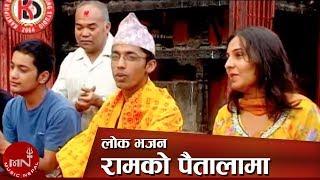 Latest Lok Bhajan Ramayan by Khuman Adhikari & Kalpana Paudel