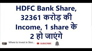 HDFC Bank Share News |  32361 करोड़ की Income | 1 share के 2 share हो जाएंगे | special dividend