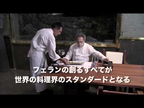 映画『エル・ブリの秘密 世界一予約のとれないレストラン』予告編