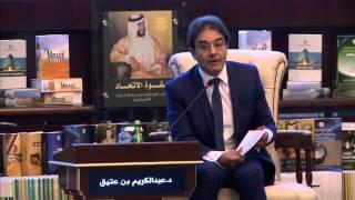 محاضرة: العلاقات العربية الفرنسية في ضوء متغيرات المنطقة