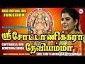நவராத்ரி ஸ்பெஷல் சாங்ஸ் Amman Padalgal top devi songs hindu devotional songs tamil