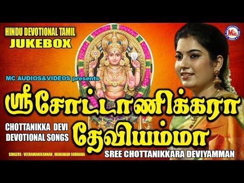 நவராத்ரி ஸ்பெஷல் சாங்ஸ் | Amman Padalgal | top devi songs | hindu devotional songs tamil