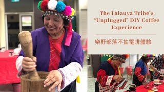 The Lalauya Tribe's Unplugged DIY Coffee experience [樂野部落不插電咖啡體驗]