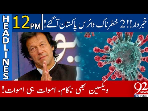 Alert! Two new virus enters in Pakistan!   Headlines   12: 00 PM   01 May 2021   92NewsHD