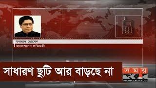 সাধারণ ছুটি আর বাড়ছে না | BD Govt Holiday | Somoy TV