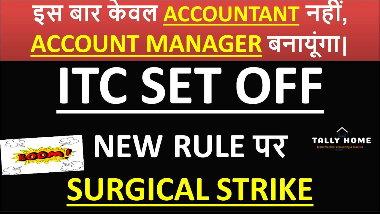 GST ADJUSTMENT ENTRY IN TALLY | HOW TO SET OFF ITC AS PER NEW RULE | GST LEDGER ADJUSTMENT ENTRY