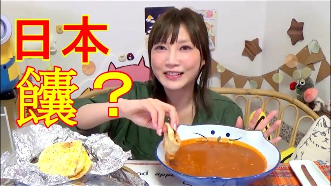 木下佑香 【中文字幕】 你曾經吃過蜂蜜奶酪饢嗎?奶酪饢面包.. 等+咖喱!4500卡路里 - YouTube