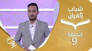 شباب القرآن   الحلقة 9