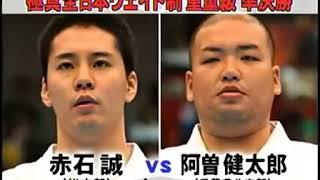 第25回全日本ウェイト制空手道選手権大会 (2008年6月14~15日=大阪府...