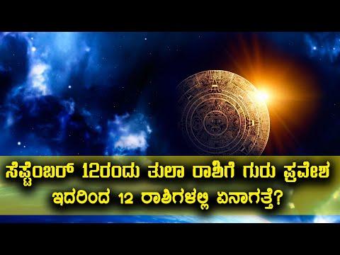 Jupiter transition to Libra ( Tula Rashi ) on Sep 12th, Impact on 12 zodiac signs | Watch Video