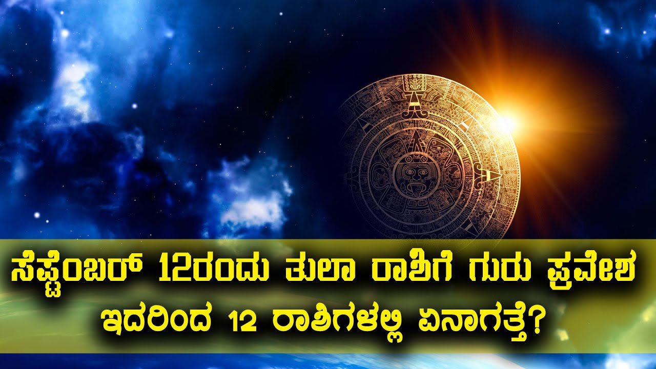 Tula Rashi Kannada Video: Jupiter Transition To Libra ( Tula Rashi ) On Sep 12th