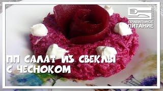 ПП салат из свеклы с чесноком - ПП РЕЦЕПТЫ: pp-prozozh.ru