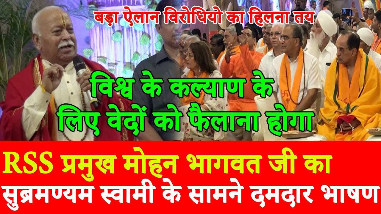 Mohan Bhagwat Great speech, Subramanian Swamy Chaturved Maha Yagya Vedas RSS