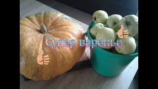 Тыквенно Яблочное варенье
