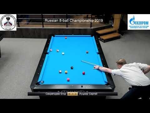 Секретарев Е. - Луцкер С. (Lutsker S.) Чемпионат России «Пул 8»