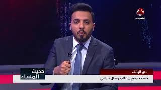 مستجدات المباحثات اليمنية وتحركات ولد الشيخ في الوقت بدل الضائع | مع ياسين التميمي | حديث المساء