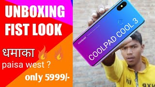 Coolpad cool 3 unboxing || real unboxing जो किसी ने नही की
