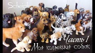 Моя коллекция собак Schleich - часть 1/ My Schleich dogs collection  Part 1